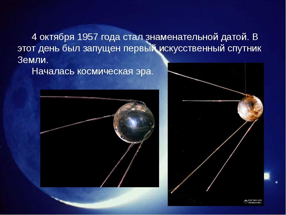 4 октября 1957 года стал знаменательной датой. В этот день был запущен первый...