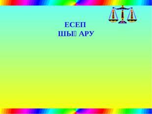 ЕСЕП ШЫҒАРУ