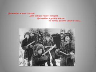 Дети войны и веет холодом Дети войны и пахнет голодом, Дети войны и дыбом вол