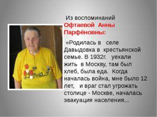 Из воспоминаний Офтаевой Анны Парфёновны: «Родилась в селе Давыдовка в крест