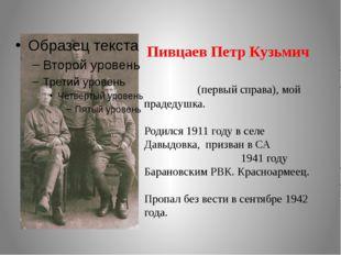 Пивцаев Петр Кузьмич (первый справа), мой прадедушка. Родился 1911 году в се