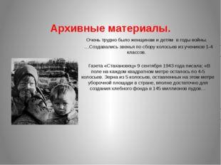 Архивные материалы. Очень трудно было женщинам и детям в годы войны. …Создава