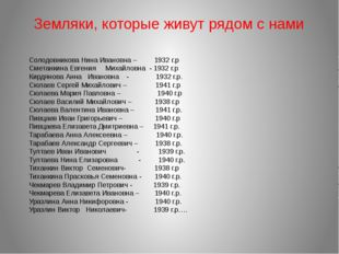 Солодовникова Нина Ивановна – 1932 г.р Сметанкина Евгения Михайловна - 1932