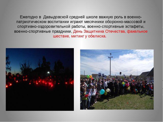 Ежегодно в Давыдовской средней школе важную роль в военно-патриотическом восп...