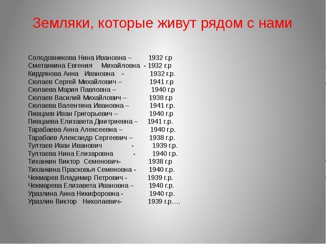 Солодовникова Нина Ивановна – 1932 г.р Сметанкина Евгения Михайловна - 1932...