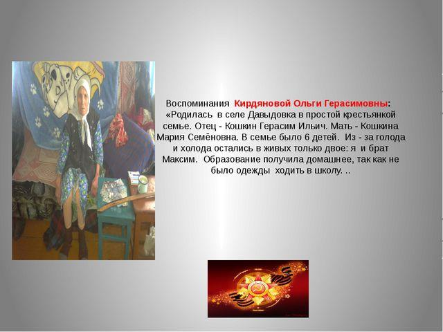 Воспоминания Кирдяновой Ольги Герасимовны: «Родилась в селе Давыдовка в прост...