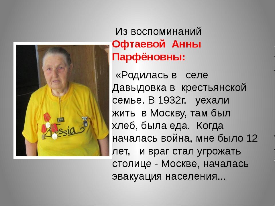 Из воспоминаний Офтаевой Анны Парфёновны: «Родилась в селе Давыдовка в крест...