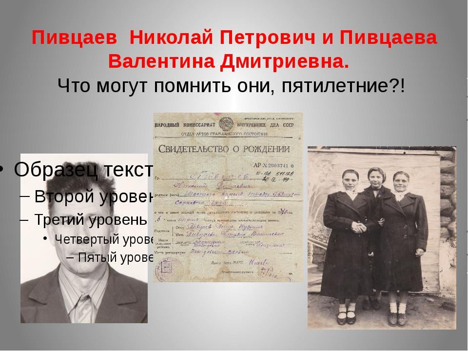 Пивцаев Николай Петрович и Пивцаева Валентина Дмитриевна. Что могут помнить о...