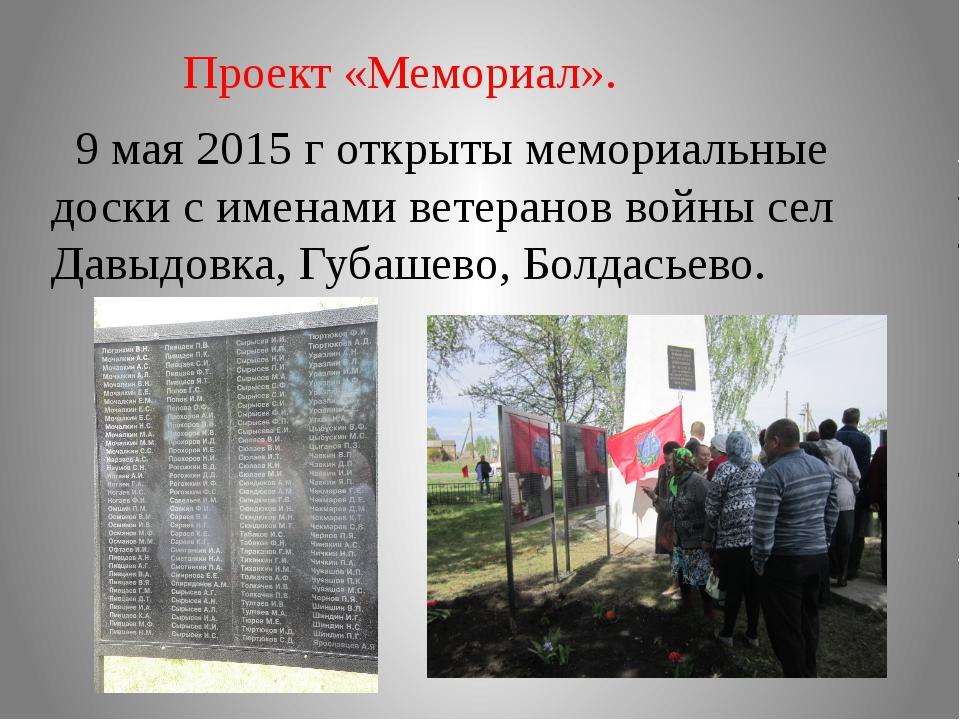 Проект «Мемориал». 9 мая 2015 г открыты мемориальные доски с именами ветеран...