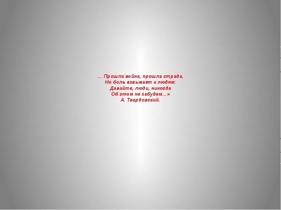 … Прошла война, прошла страда, Но боль взвывает к людям: Давайте, люди, нико...