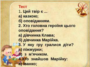 Тест 1. Цей твір є ... а) казкою; б) оповіданням. 2. Хто головна героїня цьог
