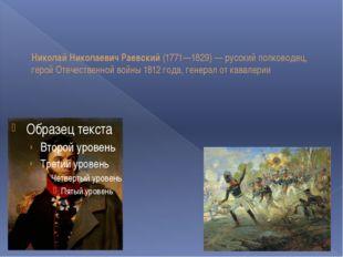 Николай Николаевич Раевский (1771—1829) — русский полководец, герой Отечестве