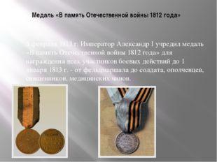 Медаль «В память Отечественной войны 1812 года» 5 февраля 1813 г. Император А