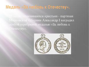 25 особо отличившихся крестьян - партизан Московской губернии Александр I на