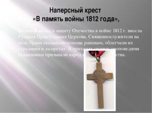 Наперсный крест «В память войны 1812 года», Большой вклад в защиту Отечества