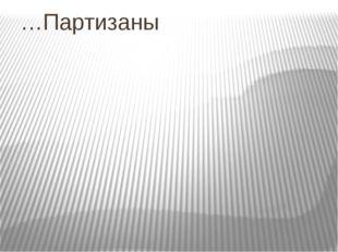 …Партизаны