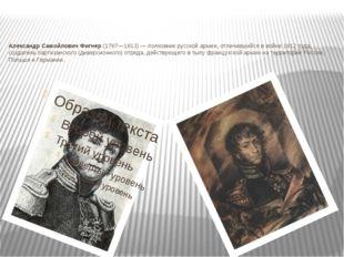 Александр Самойлович Фигнер (1787—1813)— полковник русской армии, отличивший
