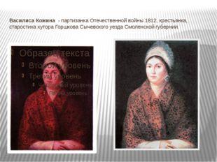 Василиса Кожина - партизанка Отечественной войны 1812, крестьянка, старостих