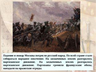 Падение и пожар Москвы потрясли русский народ. По всей стране стало собиратьс