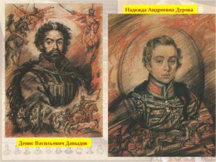 Денис Васильевич Давыдов Надежда Андреевна Дурова