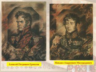 Алексей Петрович Ермолов Михаил Андреевич Милорадович
