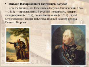 . Михаил Илларионович Голенищев-Кутузов (светлейший князь Голенищев-Кутузов-