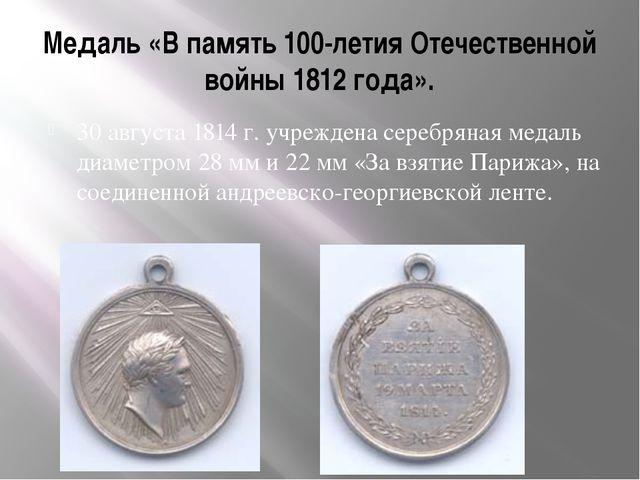 Медаль «В память 100-летия Отечественной войны 1812 года». 30 августа 1814 г....