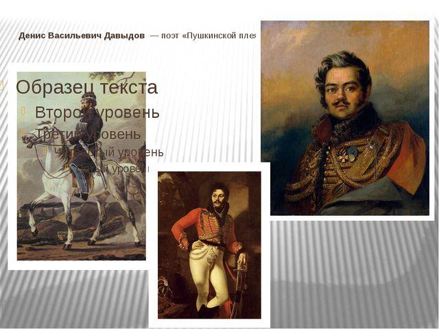 Денис Васильевич Давыдов — поэт «Пушкинской плеяды», генерал-лейтенант, парт...