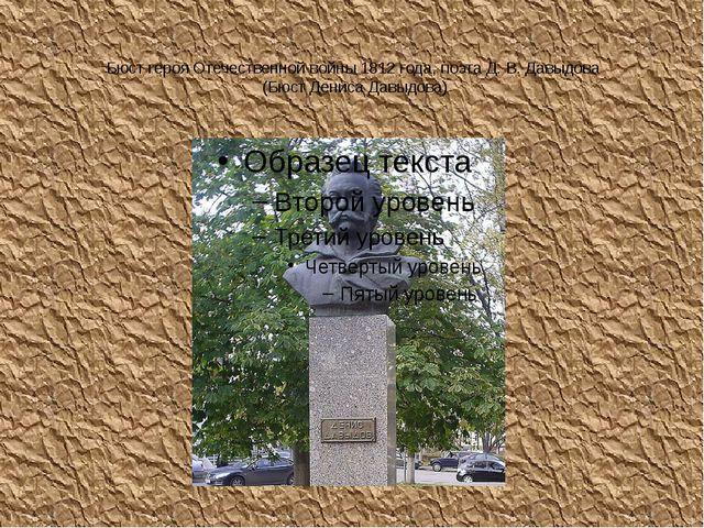 Бюст героя Отечественной войны 1812 года, поэта Д. В. Давыдова (Бюст Дениса Д...