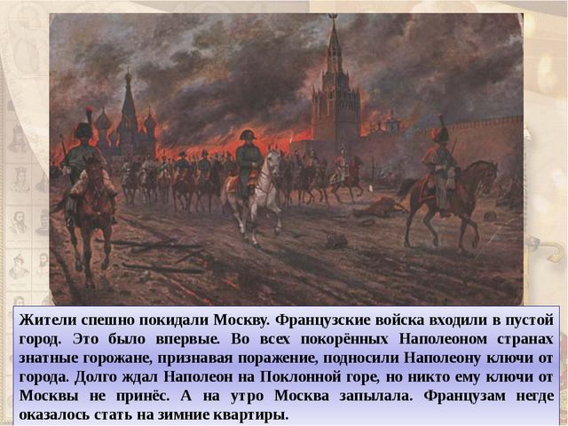 Жители спешно покидали Москву. Французские войска входили в пустой город. Это...
