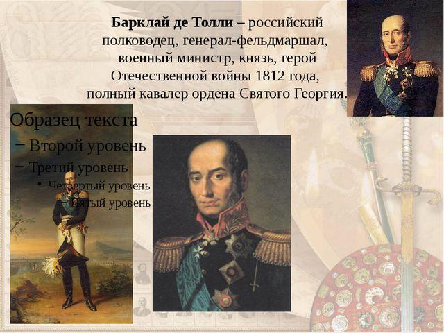 Барклай де Толли – российский полководец, генерал-фельдмаршал, военный минис...