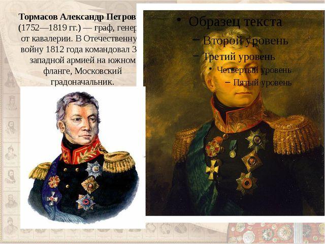Тормасов Александр Петрович (1752—1819гг.)— граф, генерал от кавалерии. В О...
