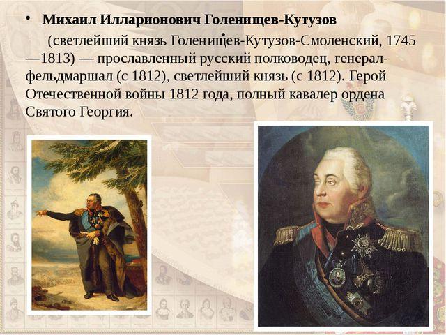 . Михаил Илларионович Голенищев-Кутузов (светлейший князь Голенищев-Кутузов-...