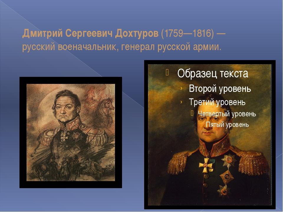 Дмитрий Сергеевич Дохтуров (1759—1816)— русский военачальник, генерал русско...