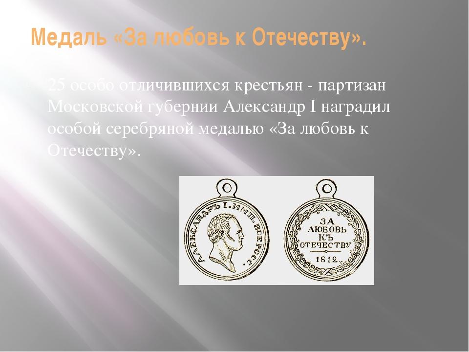 25 особо отличившихся крестьян - партизан Московской губернии Александр I на...