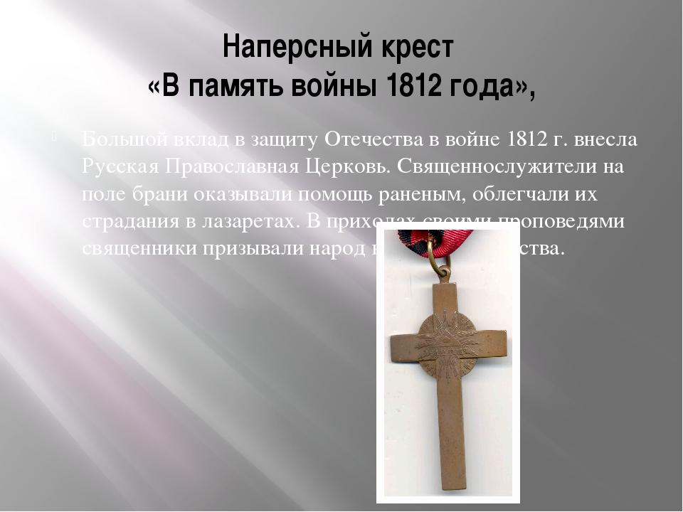 Наперсный крест «В память войны 1812 года», Большой вклад в защиту Отечества...