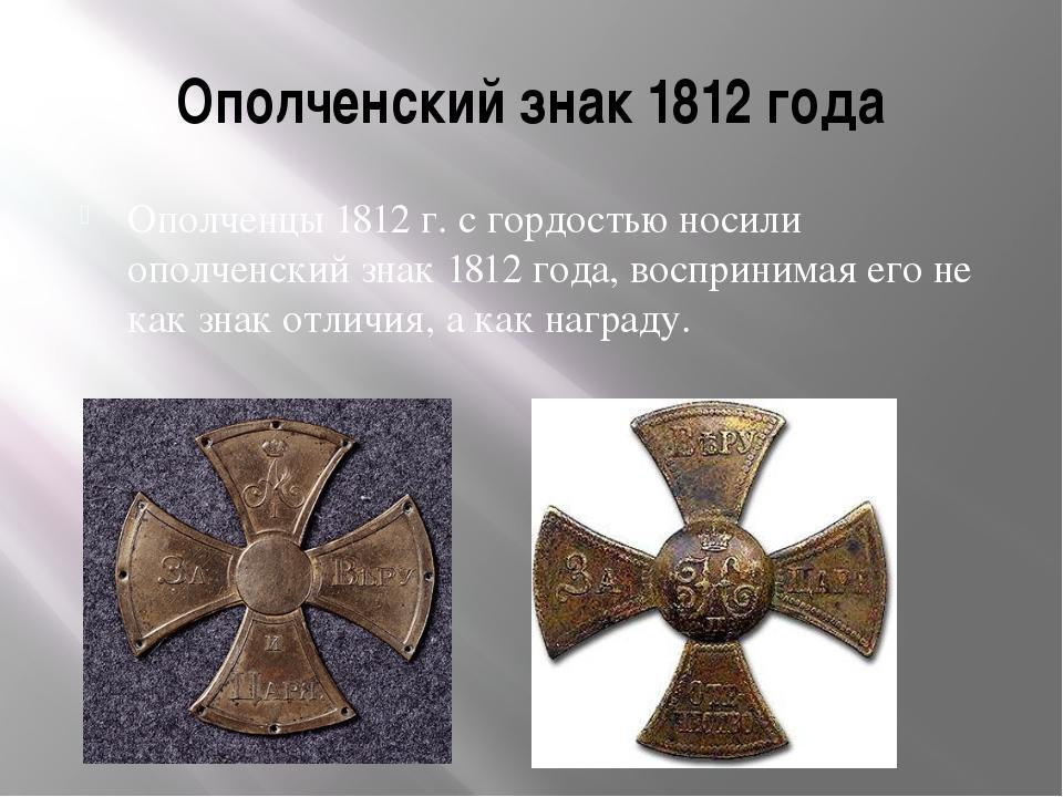Ополченский знак 1812 года Ополченцы 1812 г. с гордостью носили ополченский з...