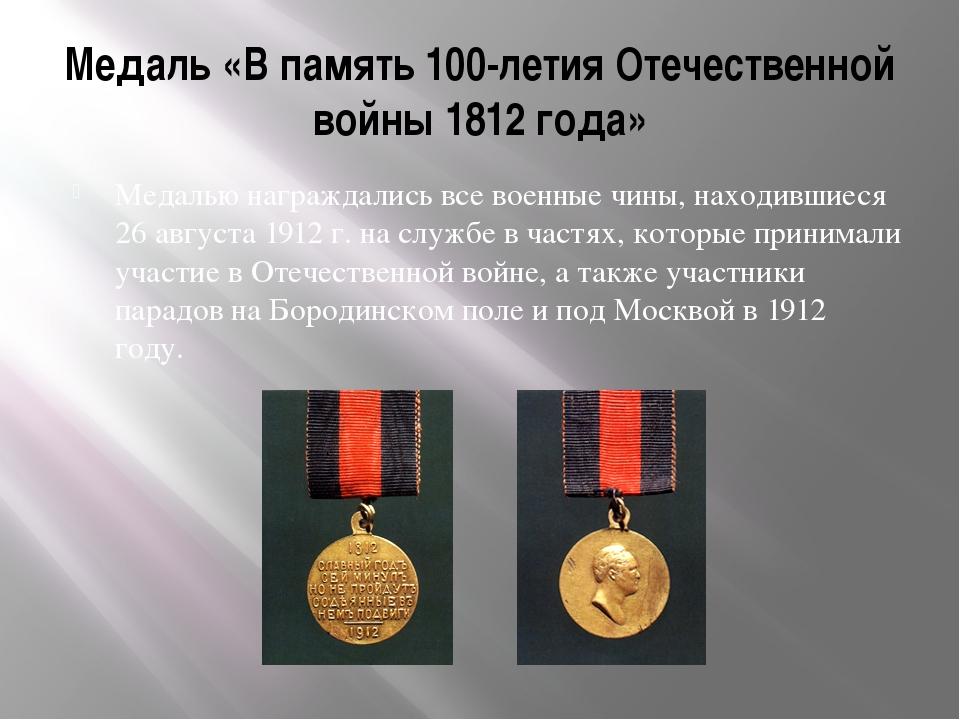 Медаль «В память 100-летия Отечественной войны 1812 года» Медалью награждалис...