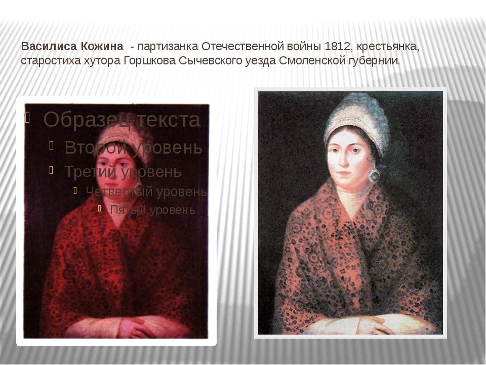 Василиса Кожина - партизанка Отечественной войны 1812, крестьянка, старостих...