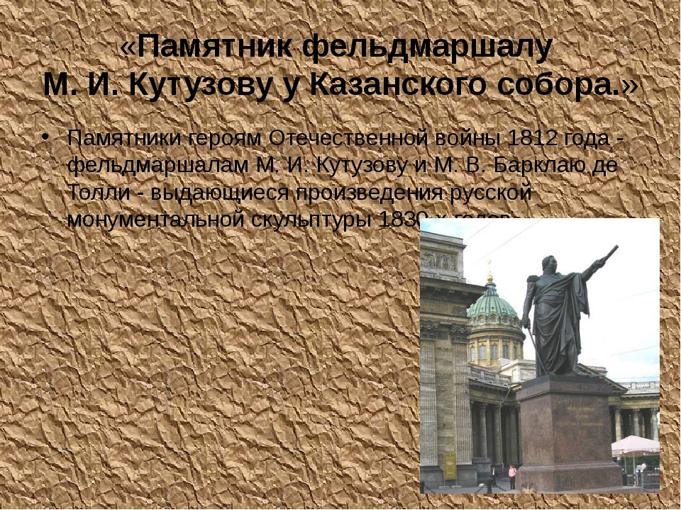 «Памятник фельдмаршалу М. И. Кутузову у Казанского собора.» Памятники героям...