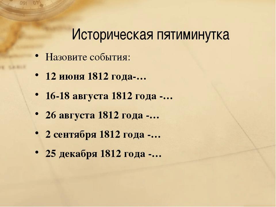 Историческая пятиминутка Назовите события: 12 июня 1812 года-… 16-18 августа...