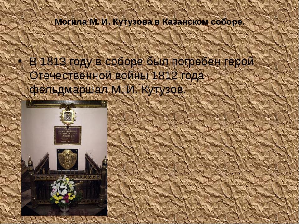 Могила М. И. Кутузова в Казанском соборе. В 1813 году в соборе был погребен г...