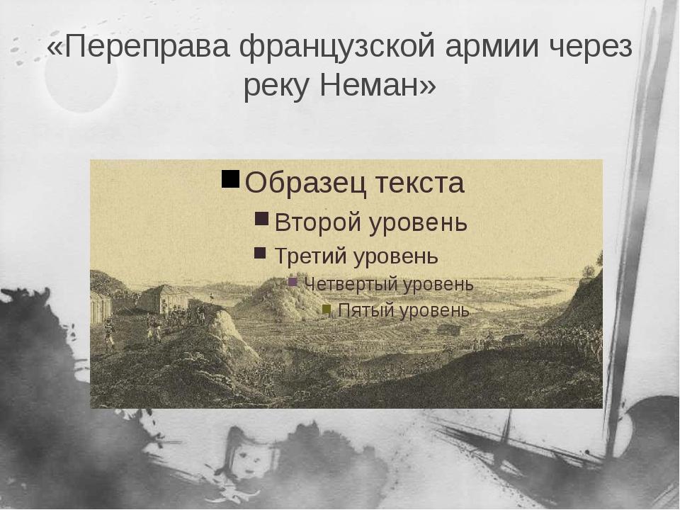 «Переправа французской армии через реку Неман»