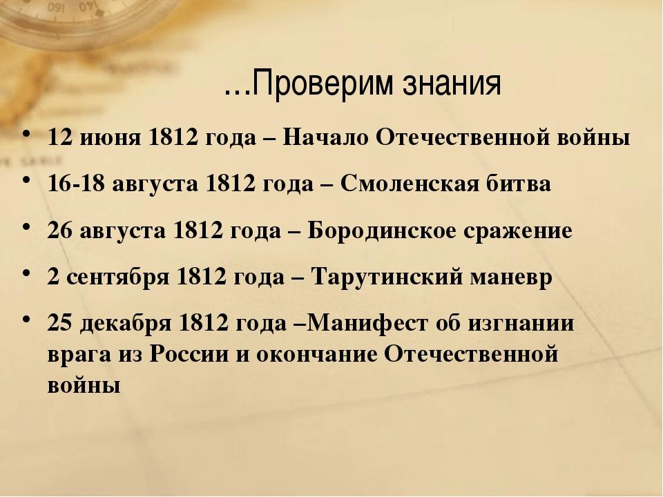 …Проверим знания 12 июня 1812 года – Начало Отечественной войны 16-18 августа...