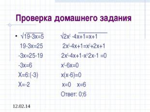 Проверка домашнего задания √19-3х=5 √2х2 -4х+1=х+1 19-3х=25 2х2-4х+1=х2+2х+1