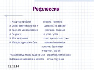 Рефлексия 1. На уроке я работал активно / пассивно 2. Своей работой на уроке