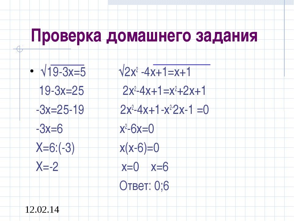 Проверка домашнего задания √19-3х=5 √2х2 -4х+1=х+1 19-3х=25 2х2-4х+1=х2+2х+1...