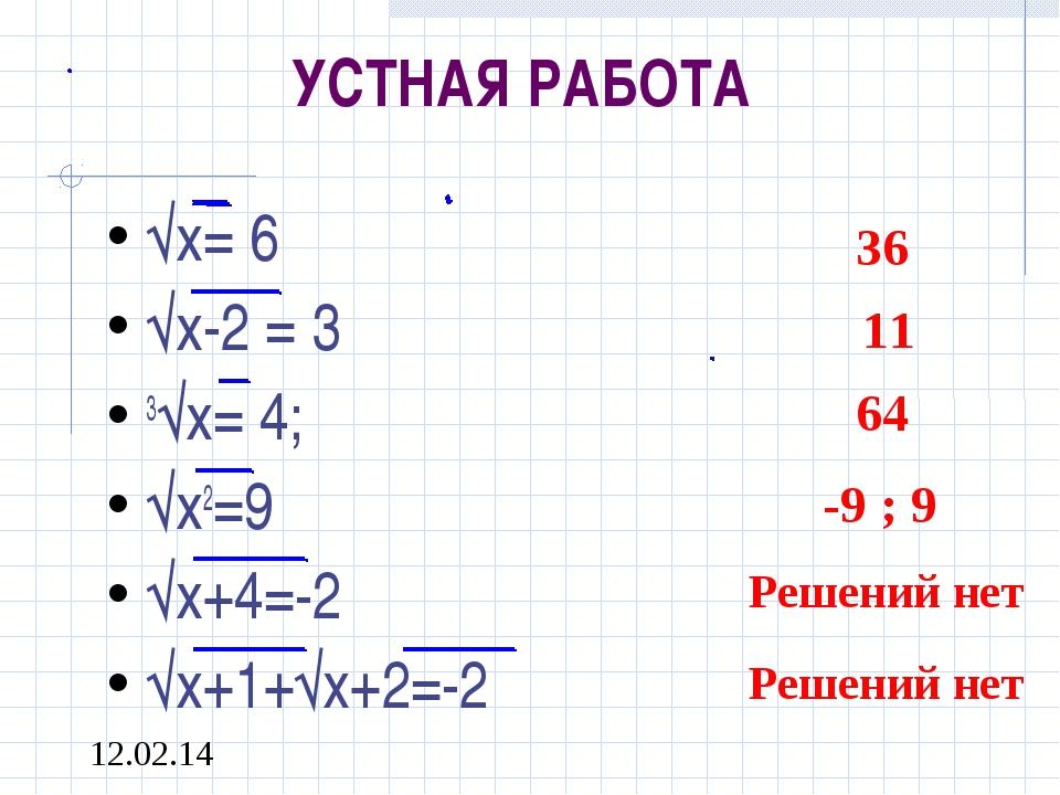 УСТНАЯ РАБОТА √х= 6 √х-2 = 3 3√х= 4; √х2=9 √х+4=-2 √х+1+√х+2=-2 12.02.14 36 1...