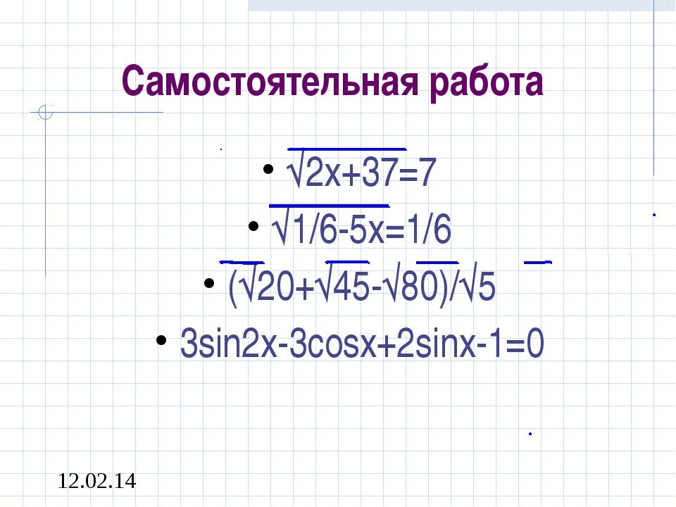 Самостоятельная работа √2х+37=7 √1/6-5х=1/6 (√20+√45-√80)/√5 3sin2x-3cosx+2si...
