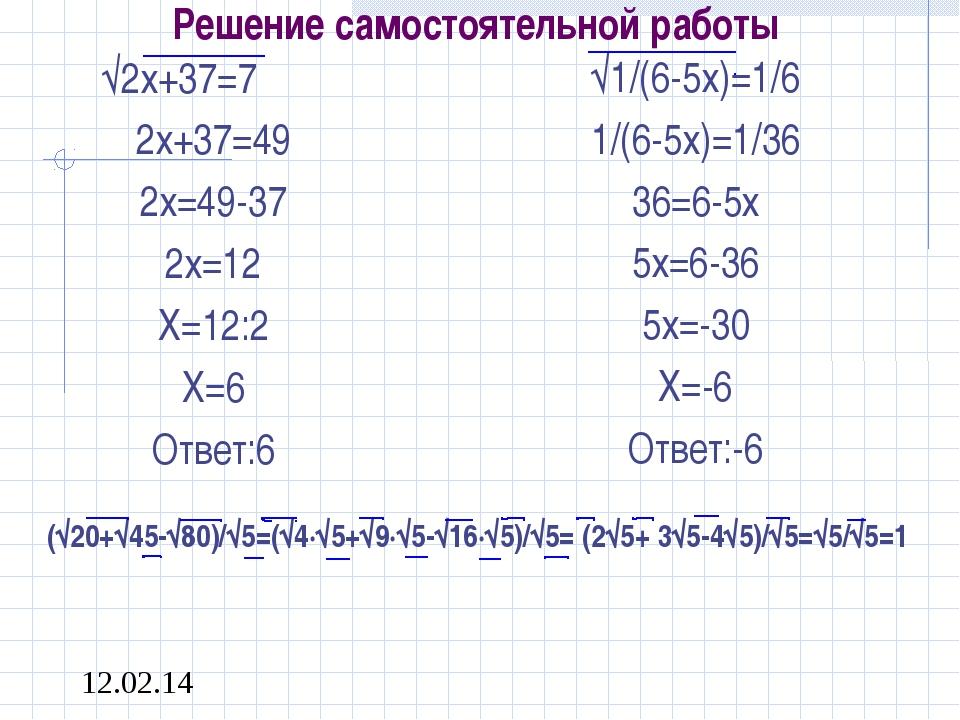 Решение самостоятельной работы √2х+37=7 2х+37=49 2х=49-37 2х=12 Х=12:2 Х=6 От...